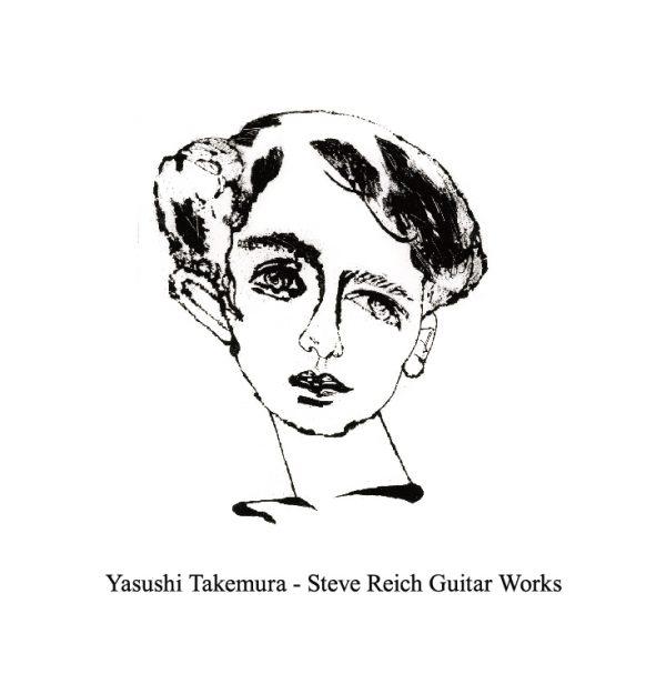 エレクトリックギターによるスティーヴ・ライヒ作品集